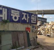 공주시,세종,부여,논산,대전/